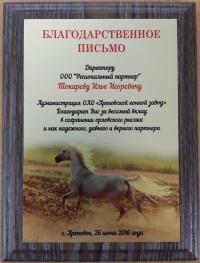 Сохранение орловского рысака