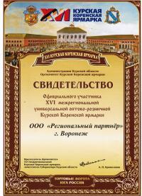 диплом участника Курской Коренской ярмарки