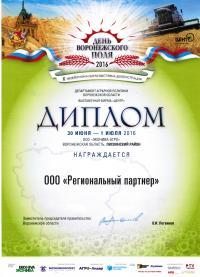 Участие в выставке Воронежское поле 2016